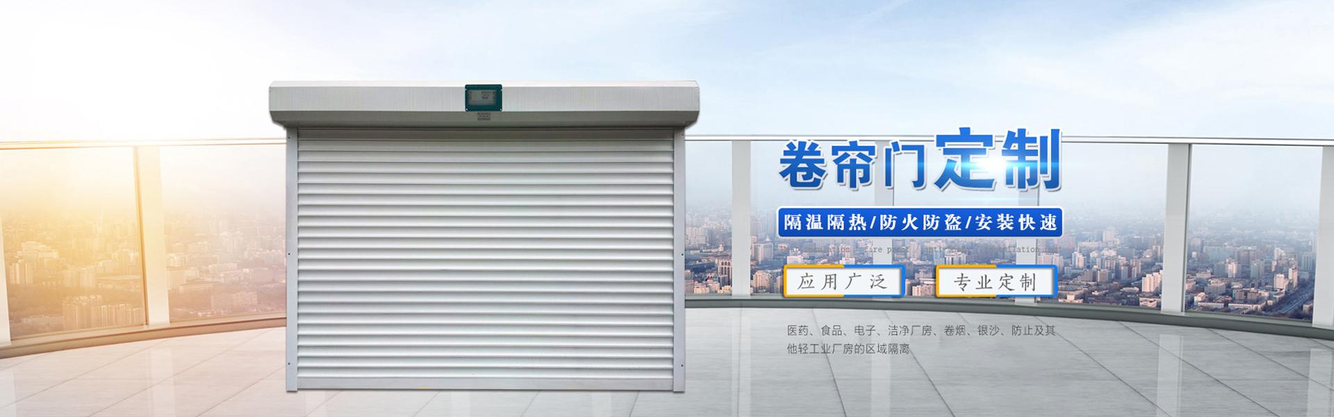 张家港卷帘门厂